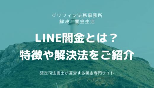 LINEに闇金がいるって本当?【特徴や解決方法を徹底解説】